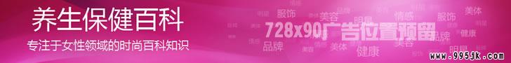 995健康网-女性