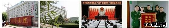 武警河北总队医院五大优势 铸华北男科第一品牌