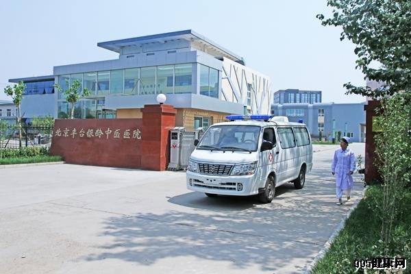 北京丰台银龄中医医院