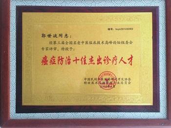 河北名老中医郭世波谈肿瘤的中医预防与治疗