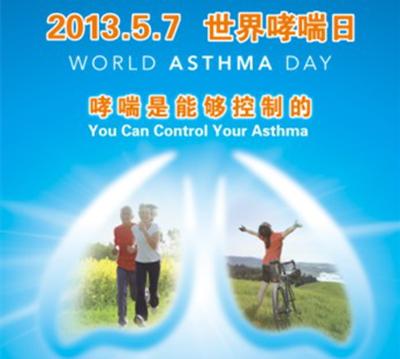 世界哮喘日:哮喘是能够控制的(组图)