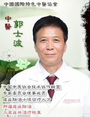 郭世波中医专家